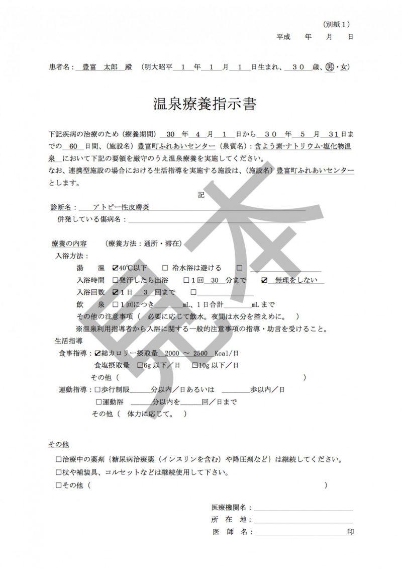 shijisho_mihon