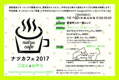 natsucafe2017A6
