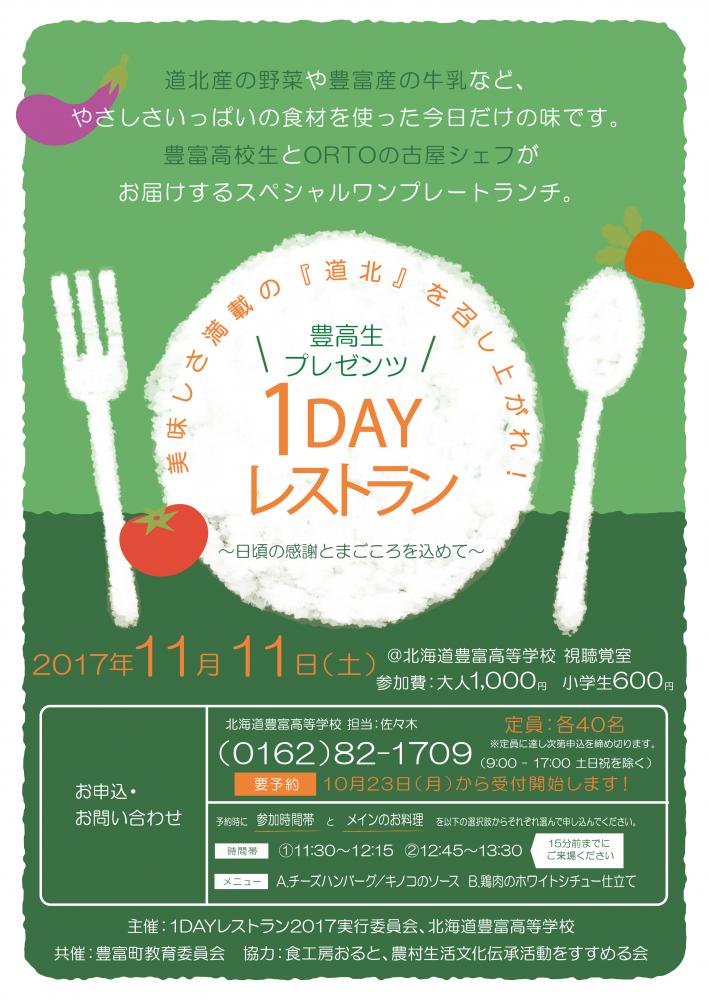 豊高生プレゼンツ!1DAYレストラン2017