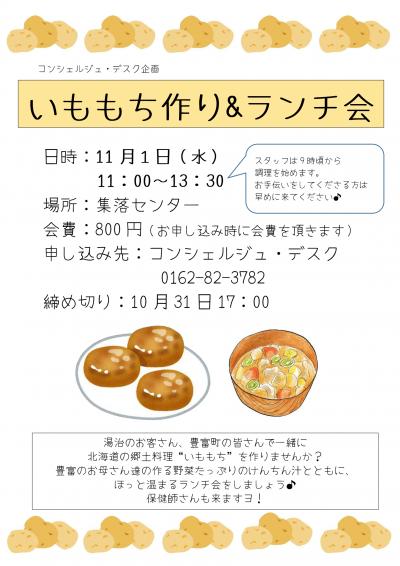 芋餅ランチ会チラシ-1