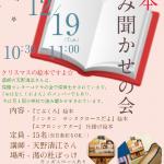 20171219_絵本読み聞かせの会ポスター