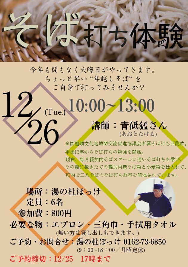 20171226_そば打ち体験ポスター