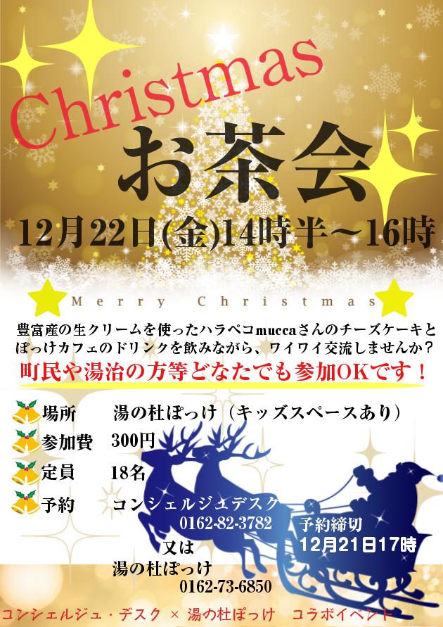 クリスマスお茶会