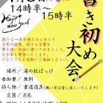 20180108_書き初め大会チラシ