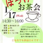20180117_ぽっけお茶会チラシ