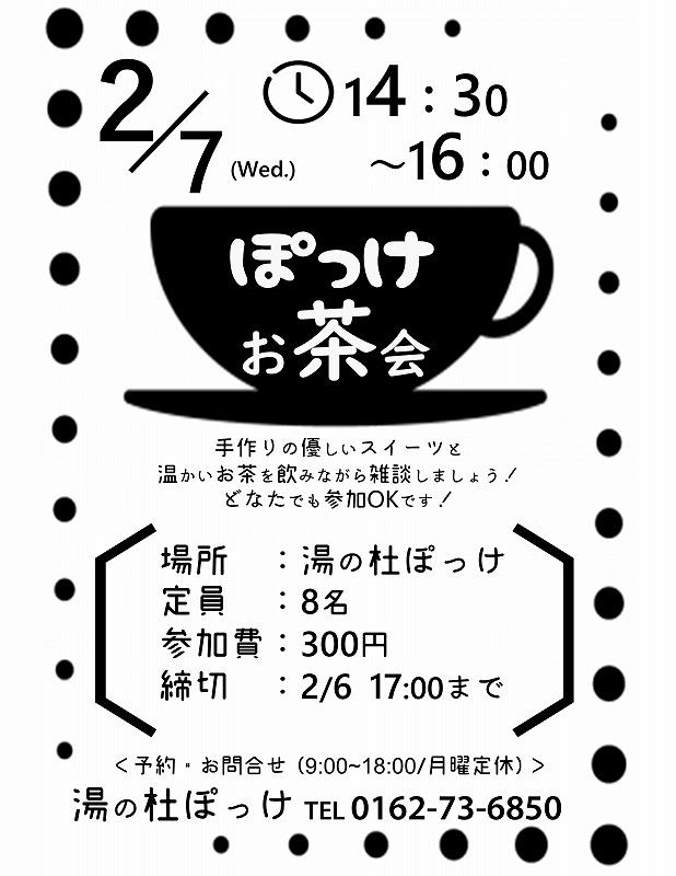 20180207_ぽっけお茶会_01