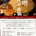 味噌作り体験チラシ_01