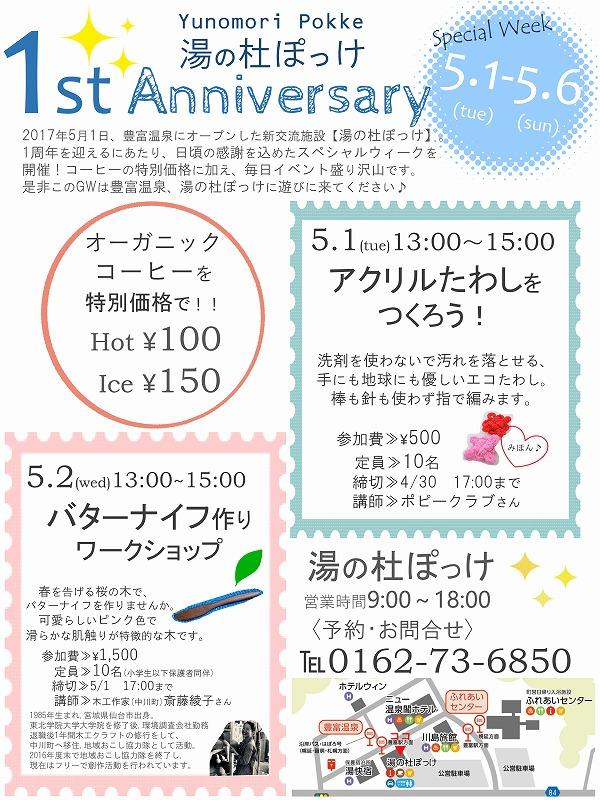 湯の杜ぽっけ 1st Anniversary Week☆