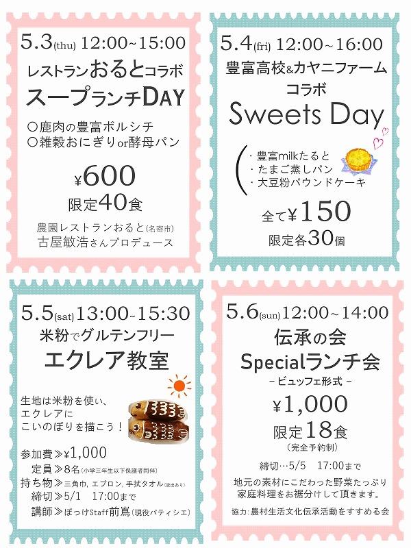 豊富高校&カヤニファームコラボ! Sweets Day♡