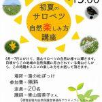 初夏のサロベツ自然楽しみ方講座