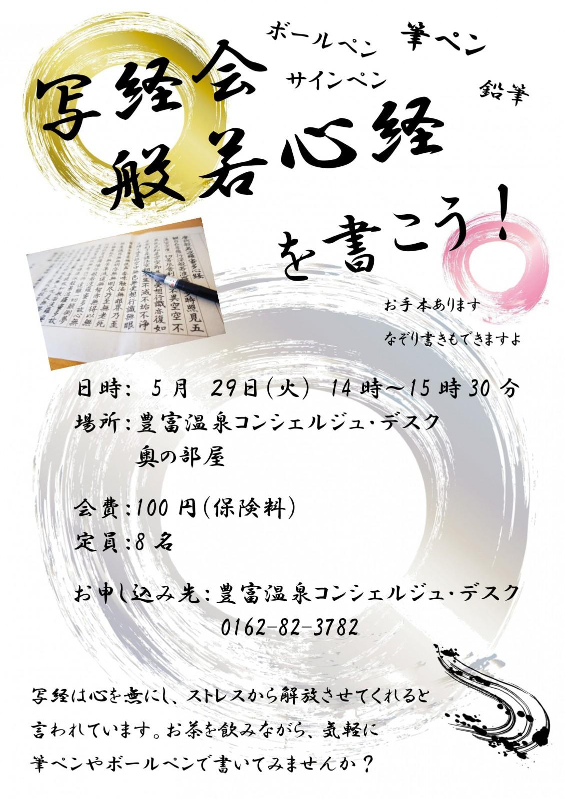 写経会♪般若心経を書こう!