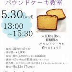 大豆粉パウンドケーキ教室