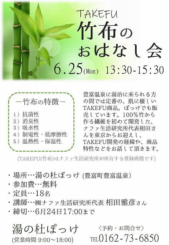 TAKEFU(竹布)のおはなし会