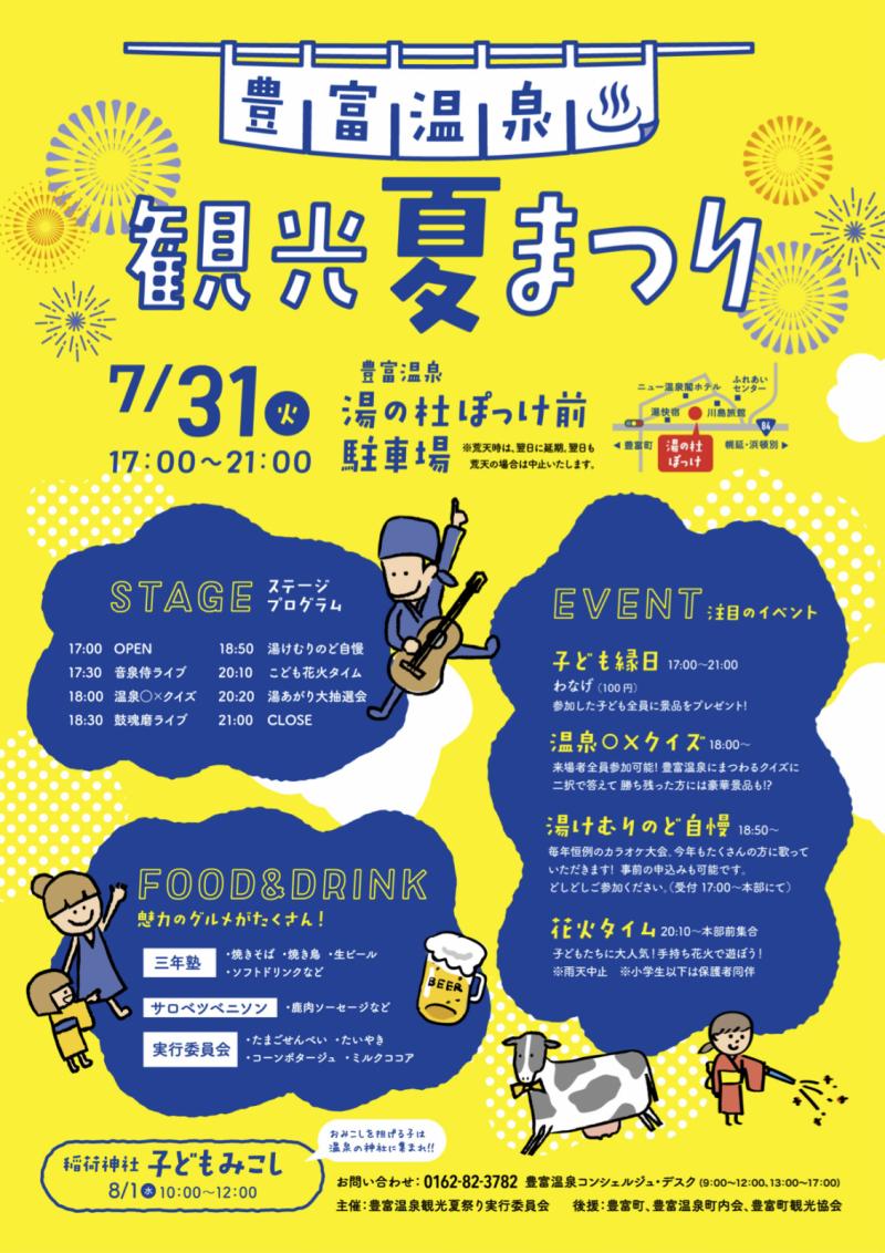 豊富温泉観光夏祭り2018