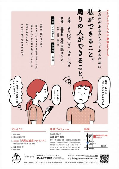 aft2018_poster