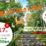 温泉おさんぽ会208.8.17