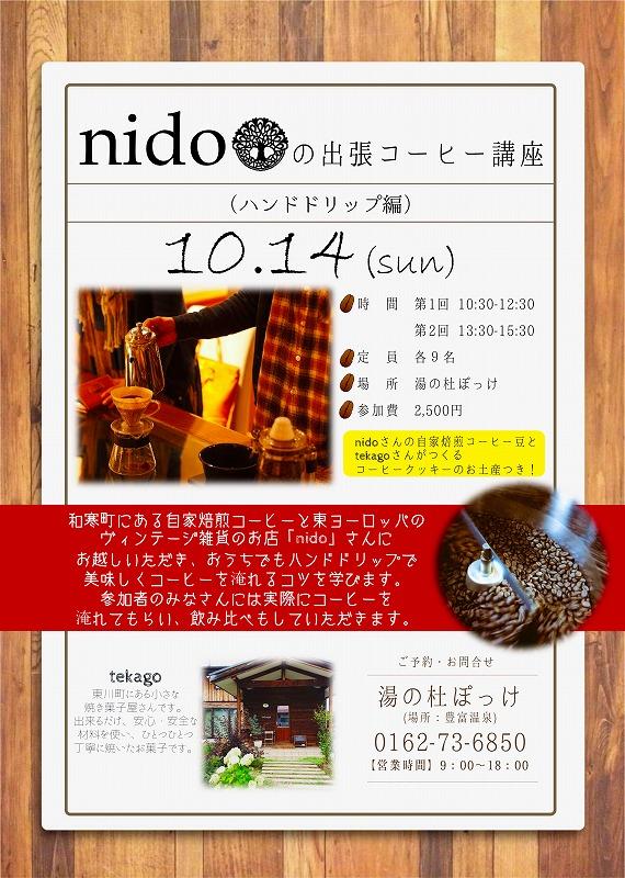 『nido』さんの出張コーヒー講座(ハンドドリップ編)
