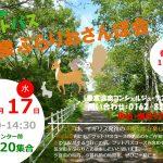 温泉おさんぽ会2018.10.17