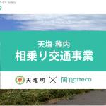 screencapture-lp-notteco-jp-teshio-1536479301832