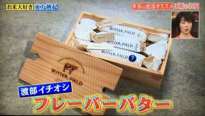 急募!【アルバイト/パート】川島旅館のバターとプリンの製造出荷スタッフを募集します!