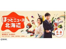 NHK「ほっとニュース北海道」で取り上げられました!