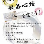 写経チラシ(お坊さん)-1
