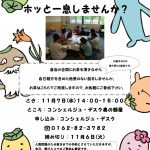 お茶会11月7日-1
