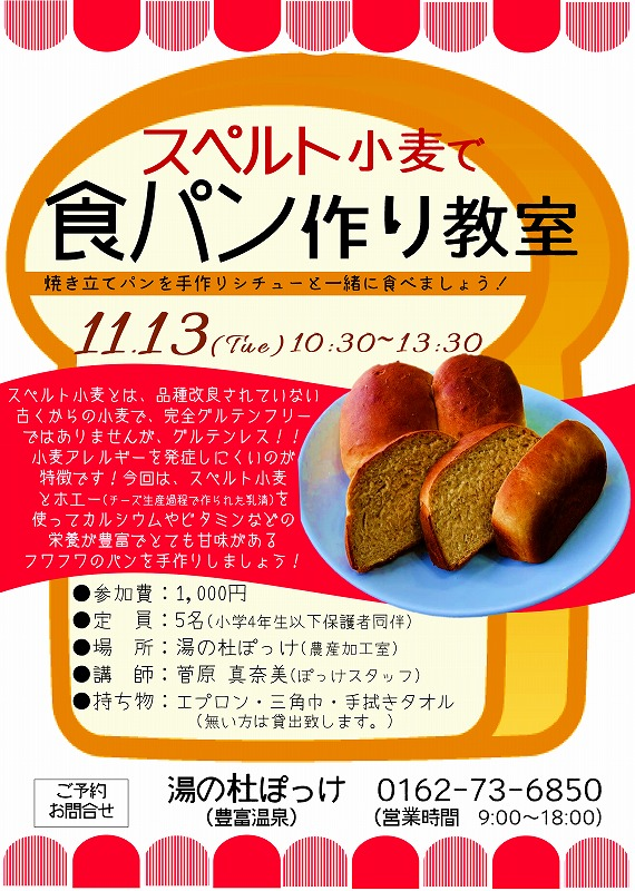 スペルト小麦で食パン作り教室