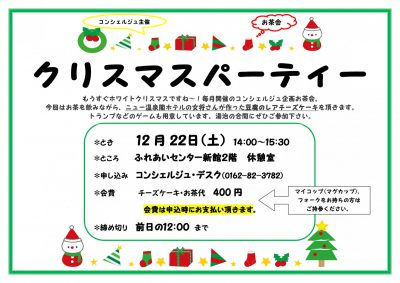クリスマスお茶会12月22日