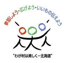 第9回「わが村は美しく-北海道」運動優秀賞を受賞しました。