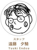 スタッフ 遠藤 夕騎