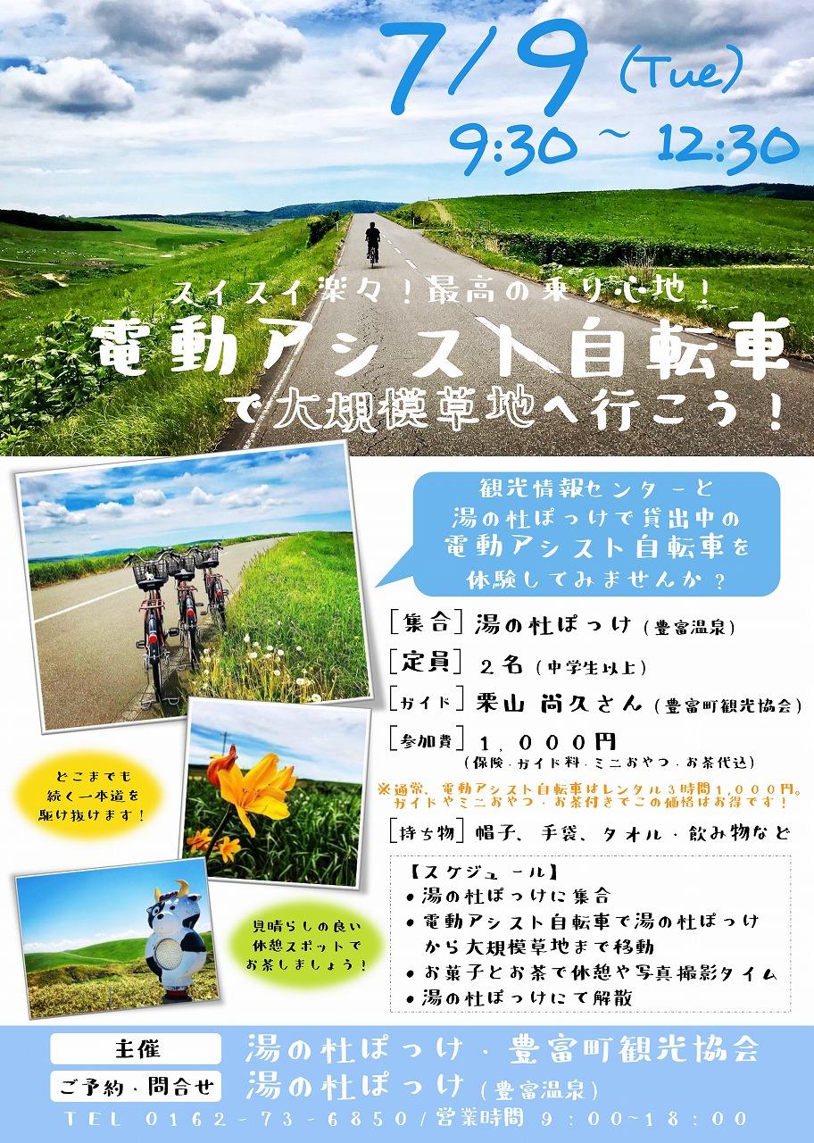 アシスト自転車体験会