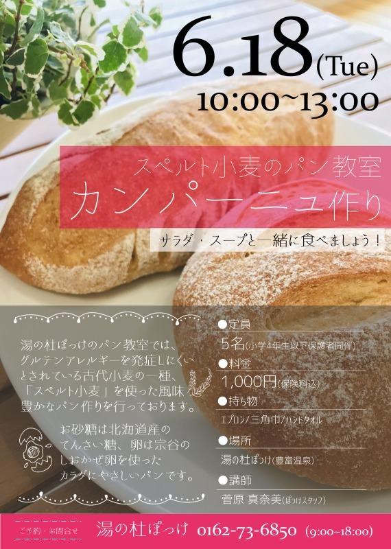 スペルト小麦のパン教室