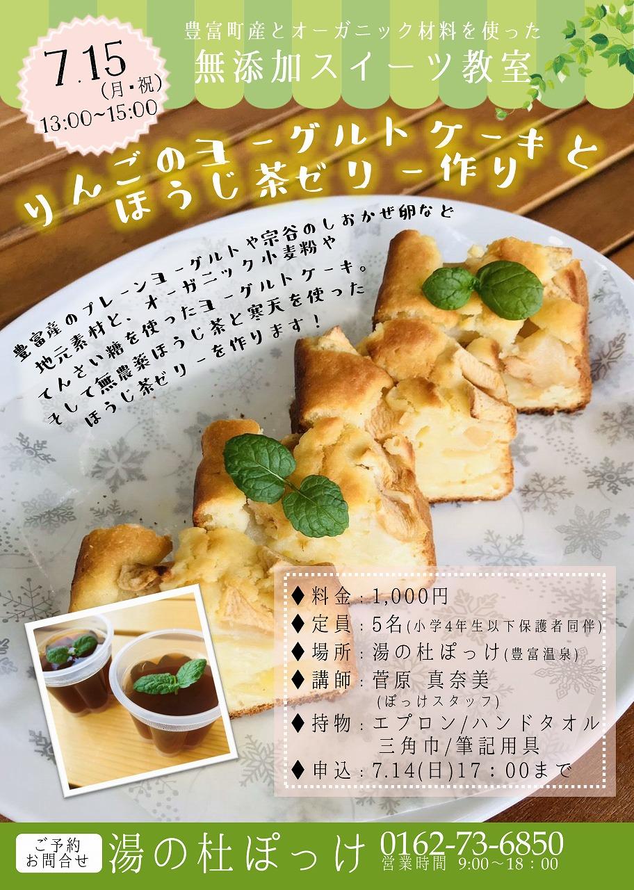 りんごのヨーグルトケーキとほうじ茶ゼリー作り