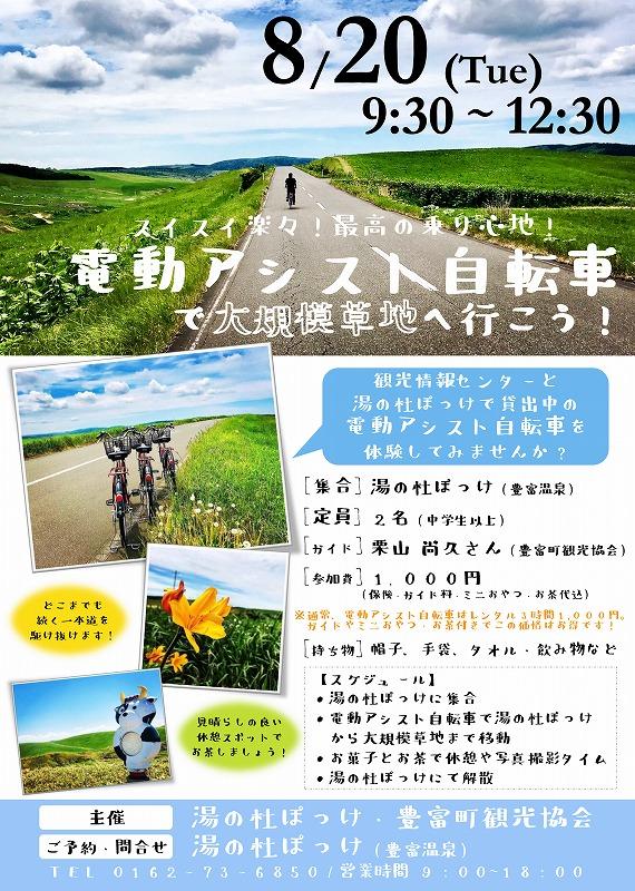 第3回アシスト自転車体験会