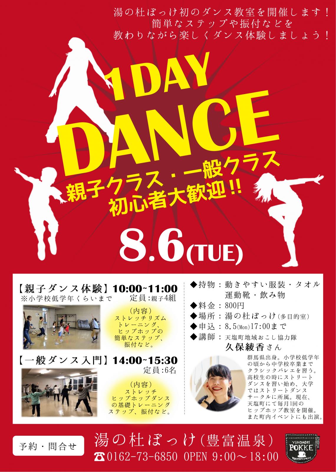 親子ダンス体験(初心者大歓迎)