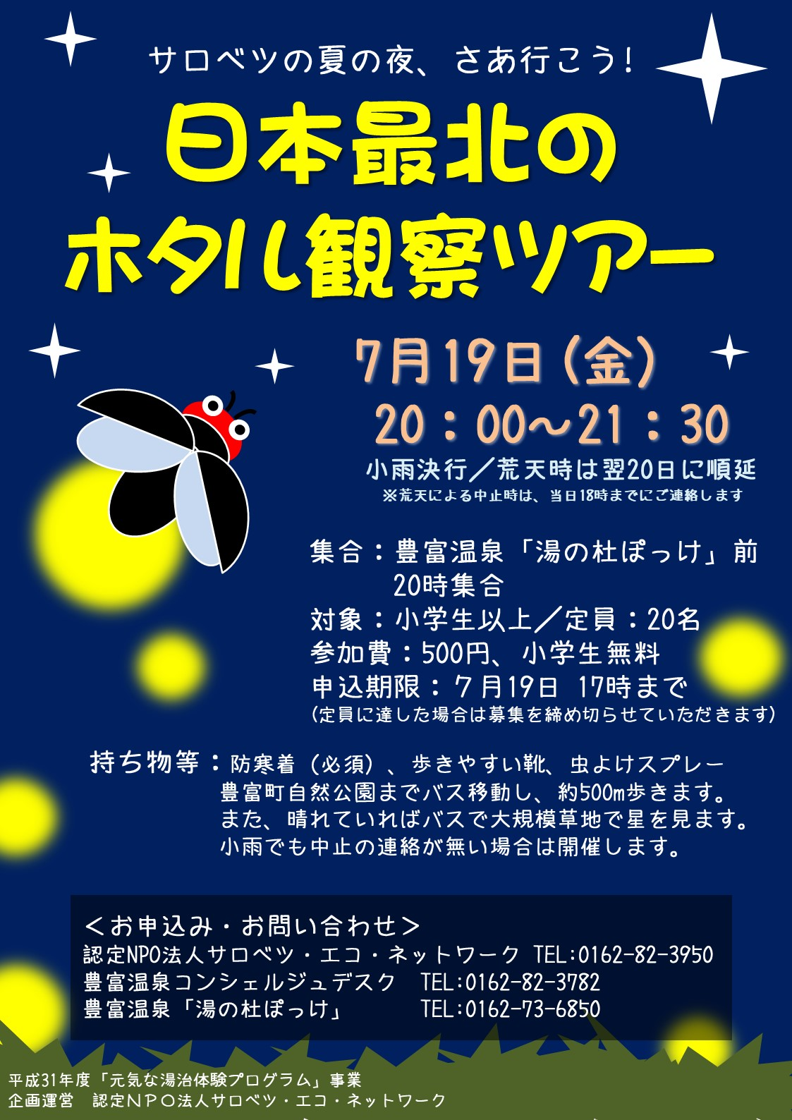 日本最北のホタル観察ツアー