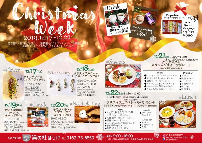 クリスマスWEEK2019