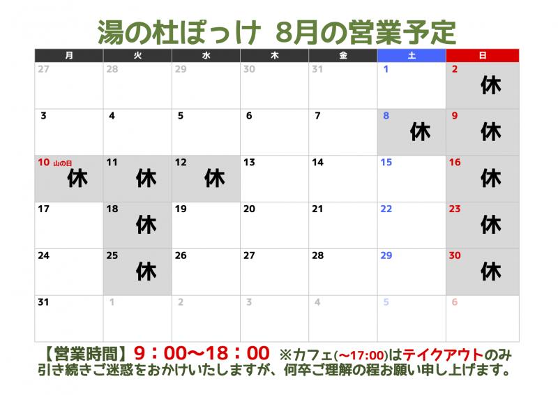 【7.29更新】8月の湯の杜ぽっけの営業に関して