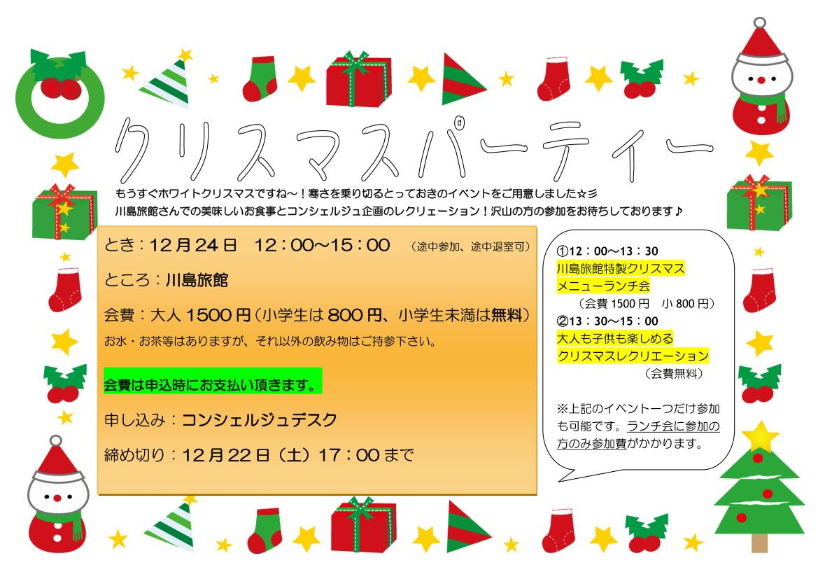 クリスマスパーティーin川島旅館